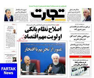 روزنامه های سهشنبه ۱۵ آبان ۹۷
