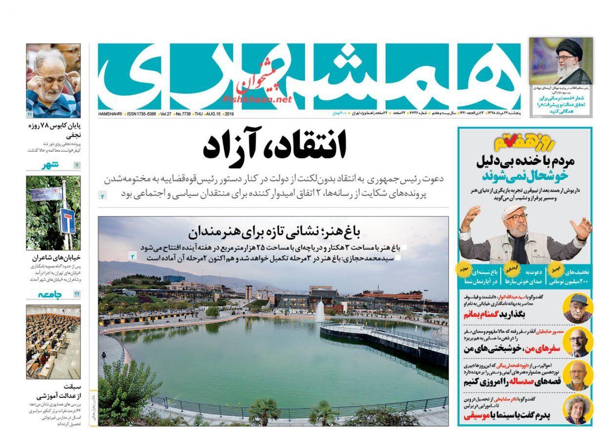 Hamshahri