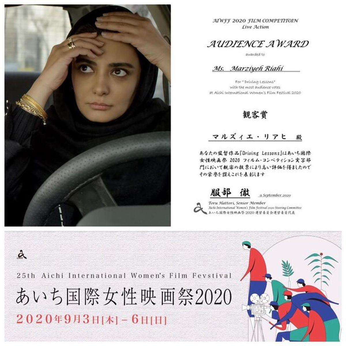 """""""کلاس رانندگی"""" از جشنواره ژاپنی جایزه گرفت"""