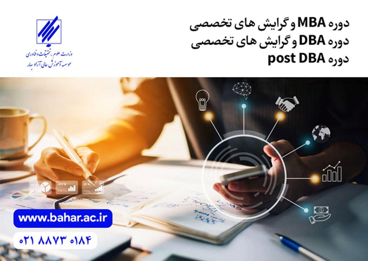 با دوره های MBA و DBA بیشتر آشنا شوید