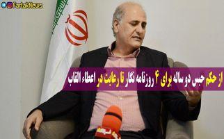 از حکم حبس دو ساله برای 4 روزنامه نگار تا رعایت در اعطاء القاب
