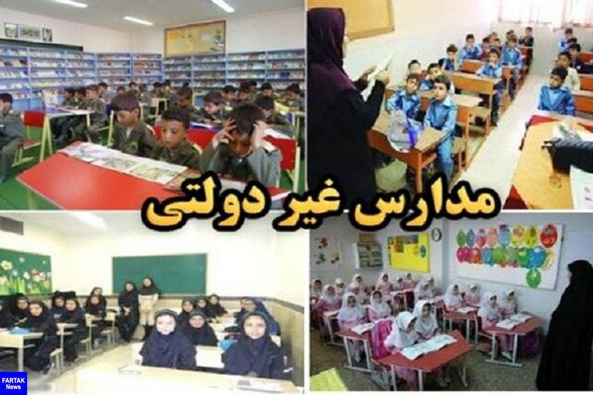 ممنوعیت واگذاری مجوز مدارس غیردولتی