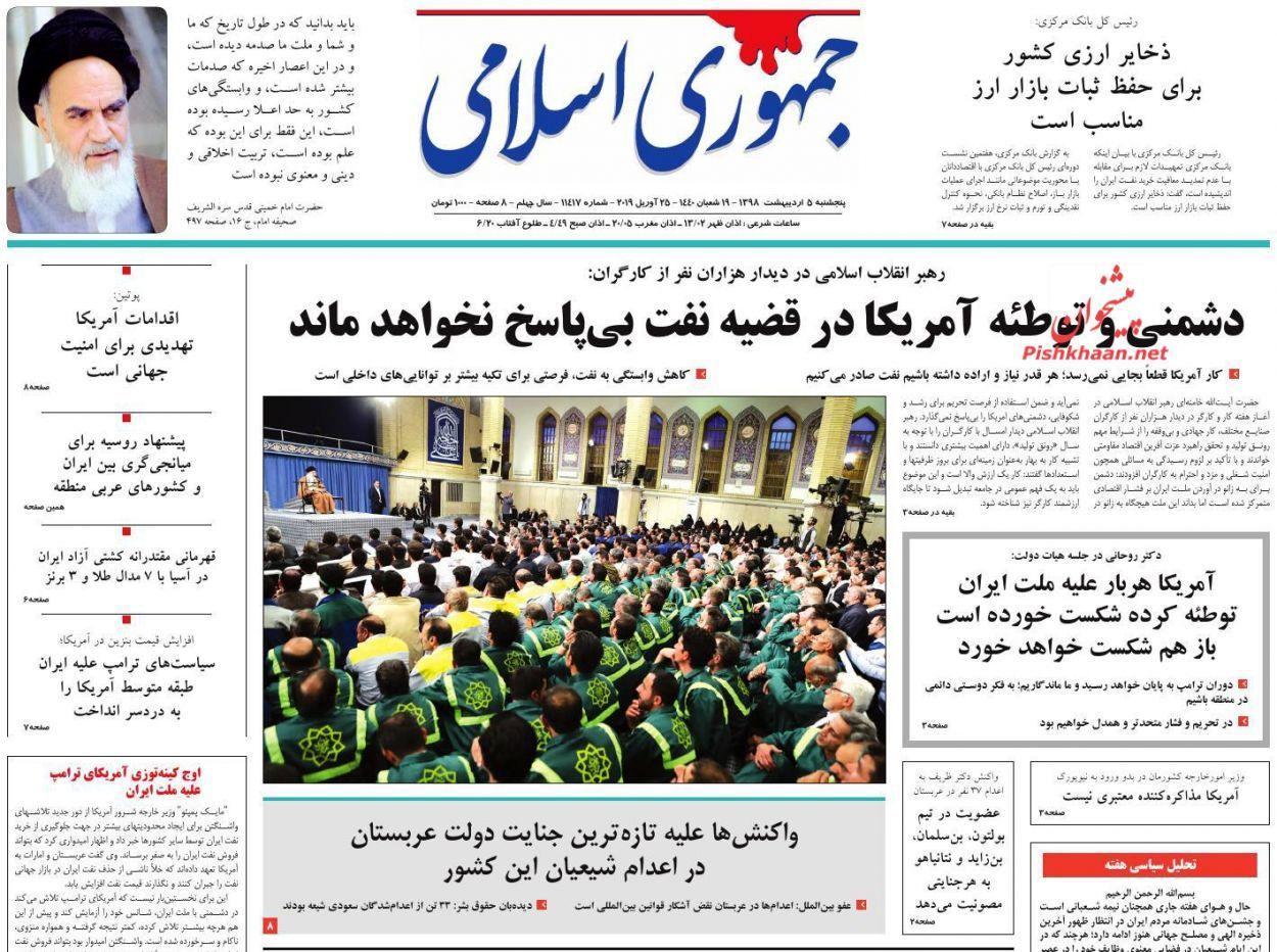 روزنامه های پنجشنبه 5 اردیبهشت 98