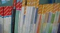 برخورد جدی با سوءاستفاده کنندگان از کتب درسی/معرفی کتب آموزشی همسو