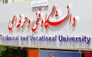 اعلام زمان بررسی صلاحیت فراخوان های جذب دانشگاه فنی و حرفهای