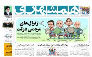 روزنامه های چهارشنبه ۶ تیر ۹۷