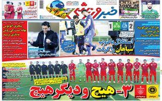 روزنامه های ورزشی دوشنبه 5 اسفند