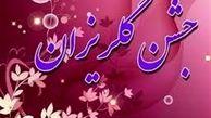 خیران اصفهانی به جشن گلریزان مددجویان کمیته امداد ۱.۵ میلیارد تومان کمک کردند