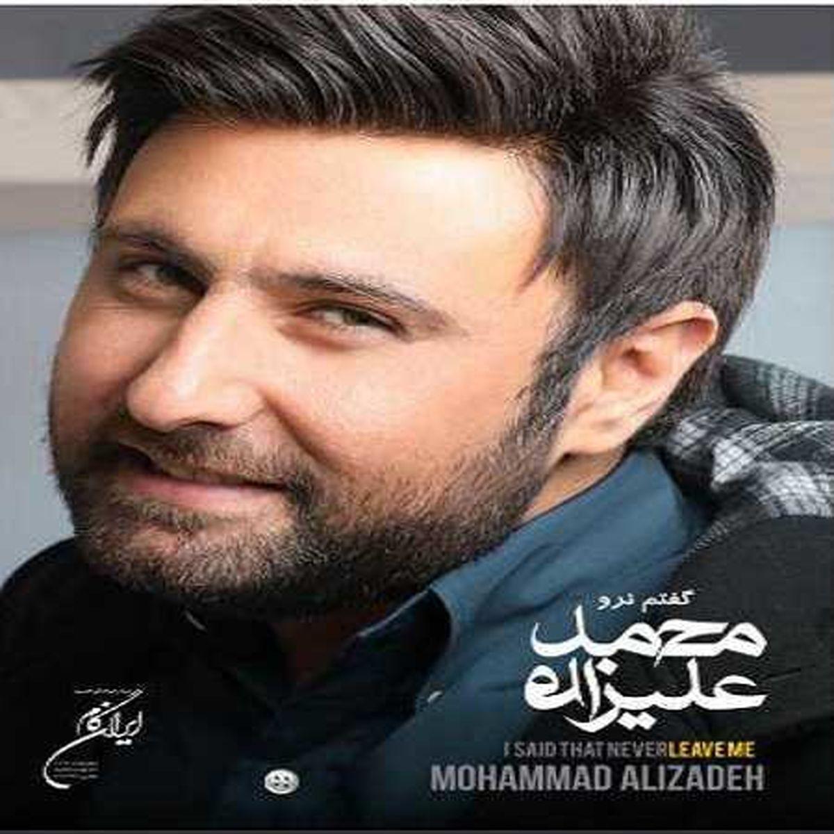 «گفتم نرو» جدیدترین اثر «محمد علیزاده» در صدر پرفروشترین آلبومهای ایران