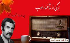 حشمت اله لرنژاد؛ موسیقیدان و خواننده ای مردمی