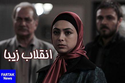 «انقلاب زیبا» در کانال آذری شبکه سحر