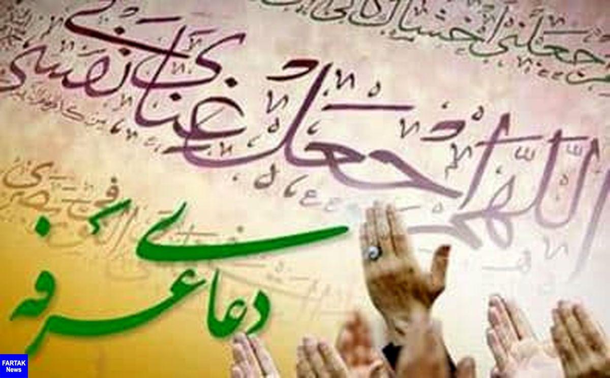 دعای عرفه در ۱۰ بقعه متبرکه استان کرمانشاه قرائت می شود