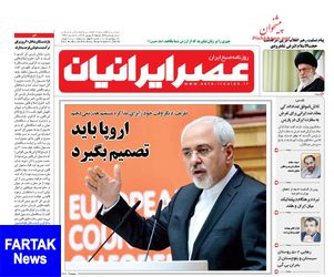 روزنامه های یکشنبه ۲۵ شهریور ۹۷