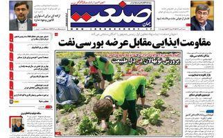 روزنامه های اقتصادی شنبه 16 تیر97