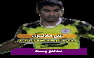 علی مغنمیان؛ بهترین مدافع میانی هفته اول لیگ یک