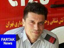 شهادت آتشنشان تهرانی در حین عملیات