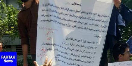 امضای طومار برای برخورد با مسبب ناآرامیهای دانشگاه تهران