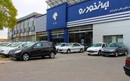 شرایط تبدیل متمرکز مختص تعهدات منقضی تعدادی از محصولات ایران خودرو+جدول