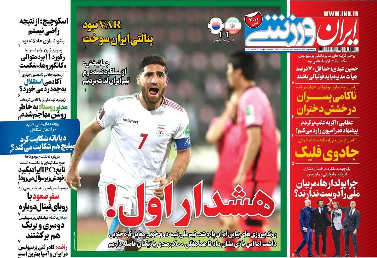 روزنامه های ورزشی چهارشنبه 21 مهر ماه