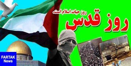 دعوت خانه مطبوعات و سازمان بسیج رسانه خراسان برای شرکت در راهپیمایی روز جهانی قدس