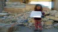 ماجرای دختر زلزله زده ای که عکسش دست به دست می شود