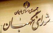 شورای نگهبان طرح اقدام راهبردی برای لغو تحریمها را تایید کرد