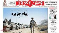 روزنامه های شنبه 2 دی 97