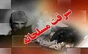 حمله سارقان مسلح به یک طلافروشی در شهر لنده
