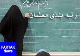 """زمان دقیق اجرای """"رتبهبندی معلمان"""" اعلام شد"""