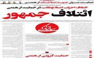 روزنامه های چهارشنبه 26 خرداد