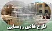اجرا و تکمیل 103 طرح هادی زنجان در طول امسال