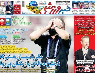 روزنامههای ورزشی چهارشنبه 16 مهرماه