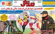 صفحه نخست روزنامه های ورزشی شنبه 28 دی