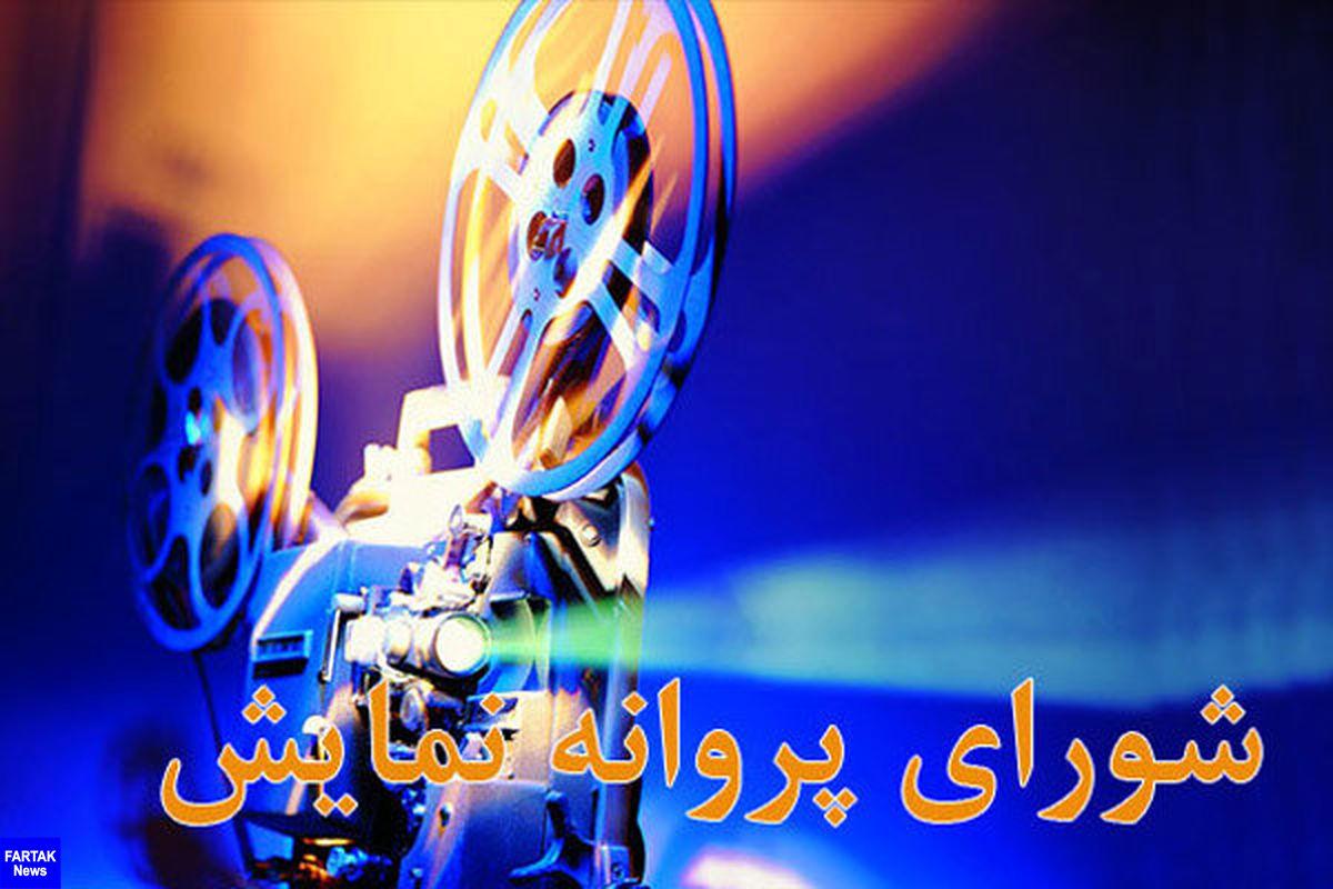 سه فیلم سینمایی مجوز نمایش گرفتند