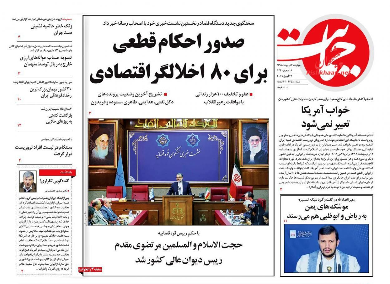 روزنامه های چهارشنبه 4 اردیبهشت 98
