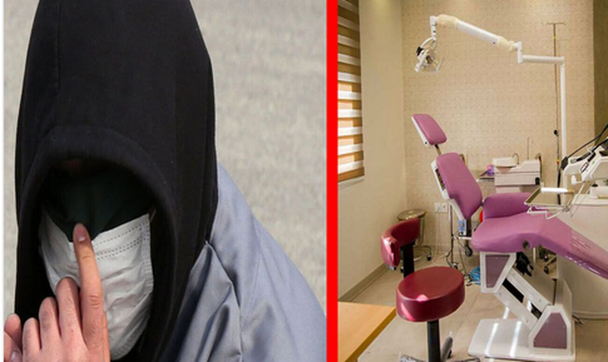 شوکه شدن زن تهرانی پس از دندانپزشکی