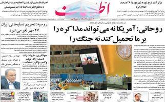 صفحه نخست روزنامه های سراسری