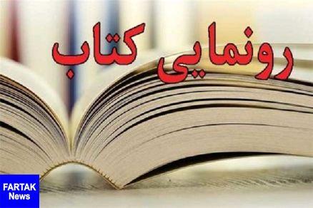 مراسم رونمایی از ۵۰ جلد دیوان شعر حسینی در اردبیل برگزار شد