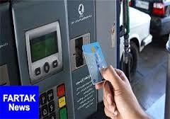 سوختگیری با کارت جایگاهداران در پمپ بنزینها کاهش یافت