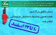 اعلام زمان دقیق جشنواره تئاتر عروسکی