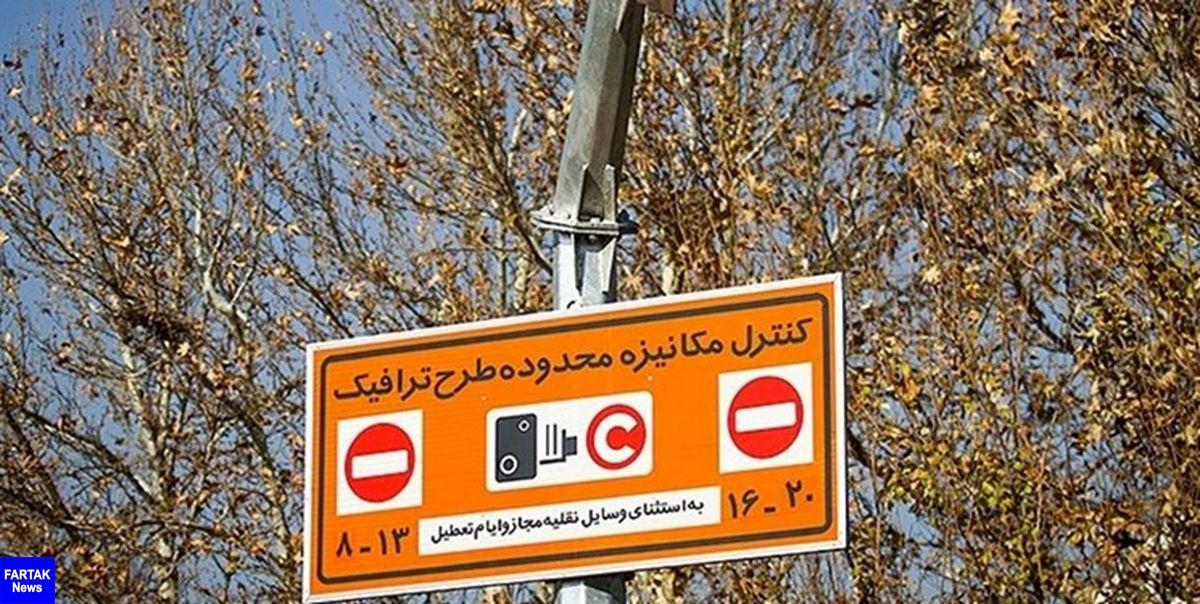 طرح زوج و فرد در اصفهان به مدت ۱۵ روز اجرا نمیشود