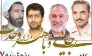 مراسم بزرگداشت شهیدان رجایی و باهنر و شهدای وحدت در سمنان برگزار میشود