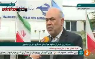 اظهارات رئیس سازمان هواپیمایی درباره سقوط هواپیمای تهران-یاسوج + فیلم