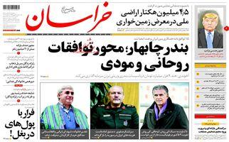روزنامه های یکشنبه ۲۹ بهمن ۹۶
