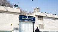 آزادی زندانیان، خبر خوب در آوار خبرهای بد کرونا