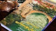 کتاب آموزش زبان بوسنیایی ویژه فارسی زبانان منتشر شد