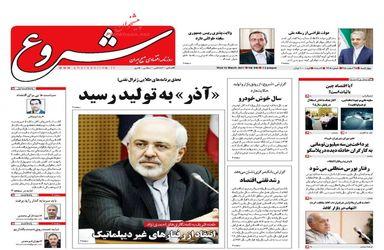 روزنامه های اقتصادی چهارشنبه ۲۵ اسفند ۹۵