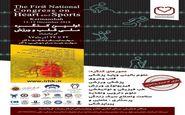 برگزاری اولین کنگره ملی قلب و ورزش در بیمارستان امام رضا(ع)