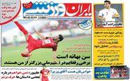 صفحه نخست روزنامه های ورزشی دوشنبه 22 مهر
