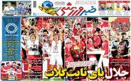 روزنامه های ورزشی یکشنبه 10 مرداد ماه